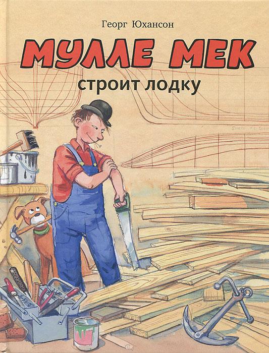 Георг Юхансон Мулле Мек строит