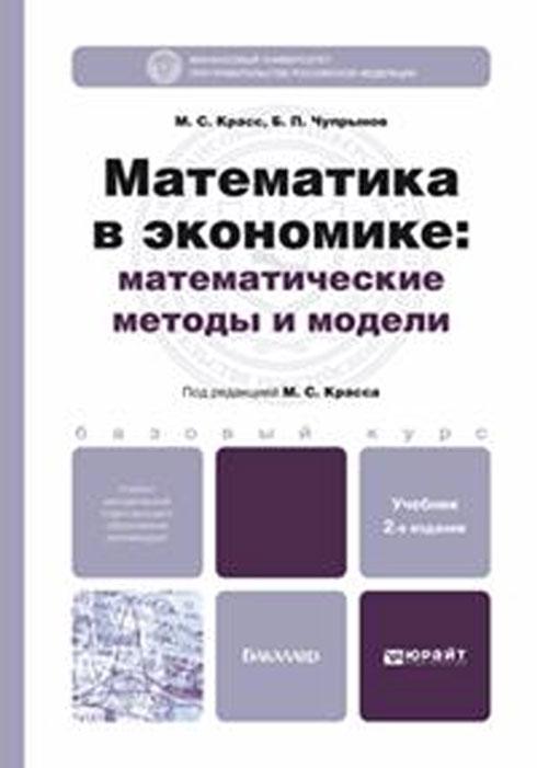 М. С. Красс, Б. П. Чупрынов Математика в экономике. Математические методы и модели людмила ниворожкина с арженовский многомерные статистические методы в экономике учебник