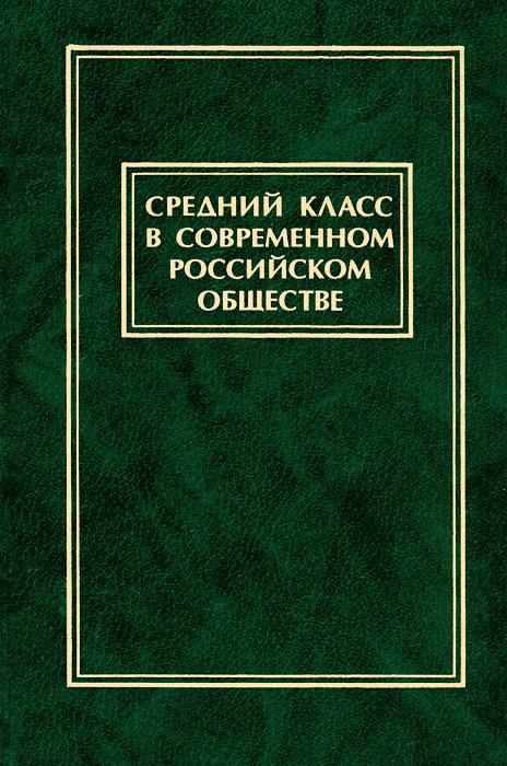 Средний класс в современном российском обществе проспект интеграция мигрантов возможна ли она в современном обществе
