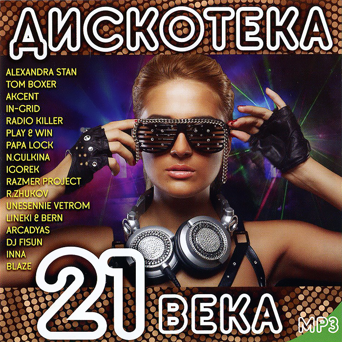 Radio Killer,Andrea T Mendoza,Play & Win,Akcent,In-Grid,Александра Стэйн,Том Боксер,Fly Project,Low Deep T,Inna Дискотека 21 века (mp3) grid high low blouse