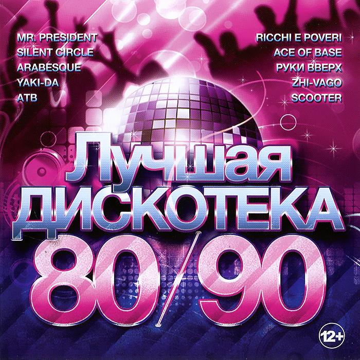 Лучшая дискотека 80-90х