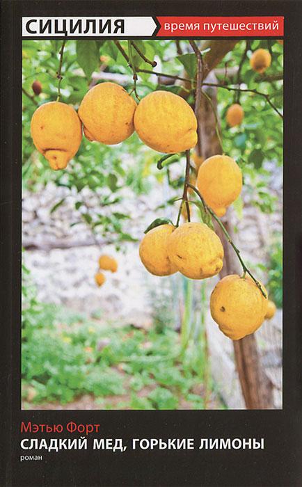 Сладкий мед, горькие лимоны. Мэтью Форт
