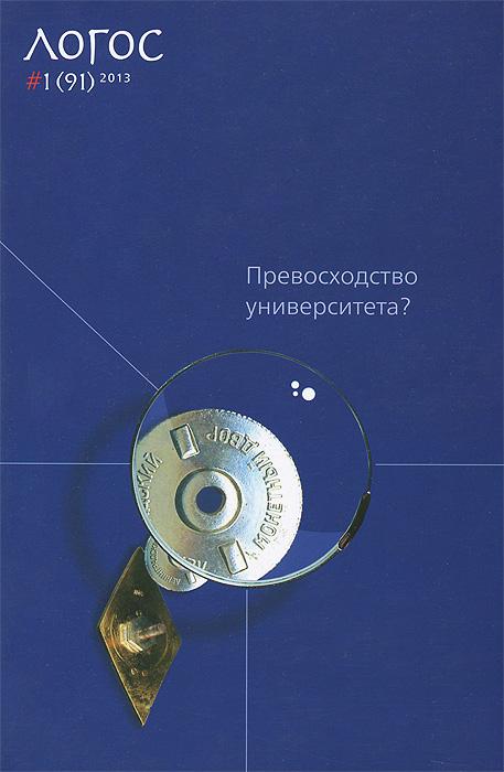 Логос, № 1(91), 2013. Превосходство университета?