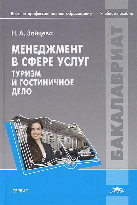 Н. А. Зайцева Менеджмент в сфере услуг. Туризм и гостиничное дело управление занятостью населения в сфере услуг