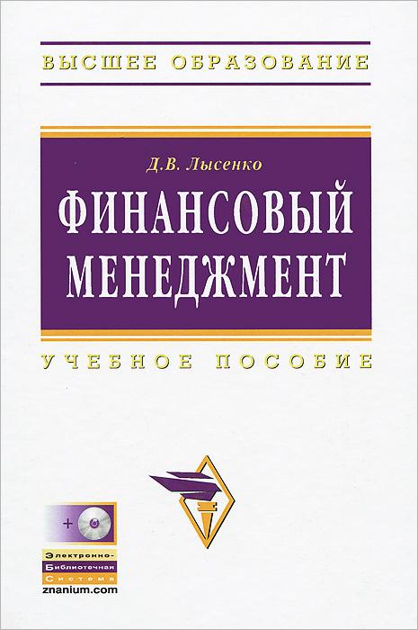 Д. В. Лысенко Финансовый менеджмент (+ CD-ROM) к а гореликов антикризисное управление