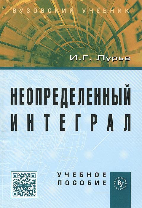 Zakazat.ru: Неопределенный интеграл. И. Г. Лурье