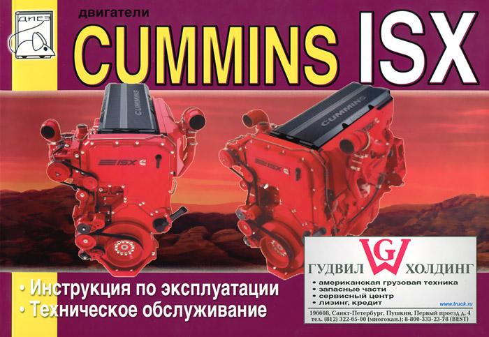 Двигатели CUMMINS ISX. Инструкция по эксплуатации, техническое обслуживание инструкция по эксплуатации фольксваген пассат b5