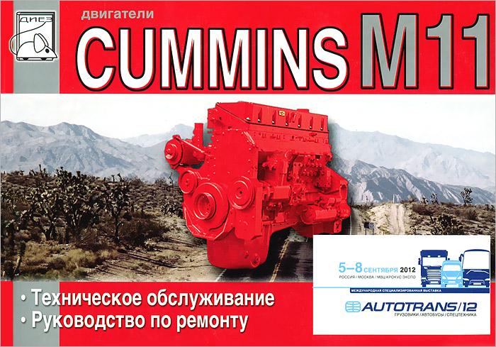 Двигатели Cummins M11. Руководство по техническому обслуживанию и ремонту toyota camry руководство по ремонту и техническому обслуживанию