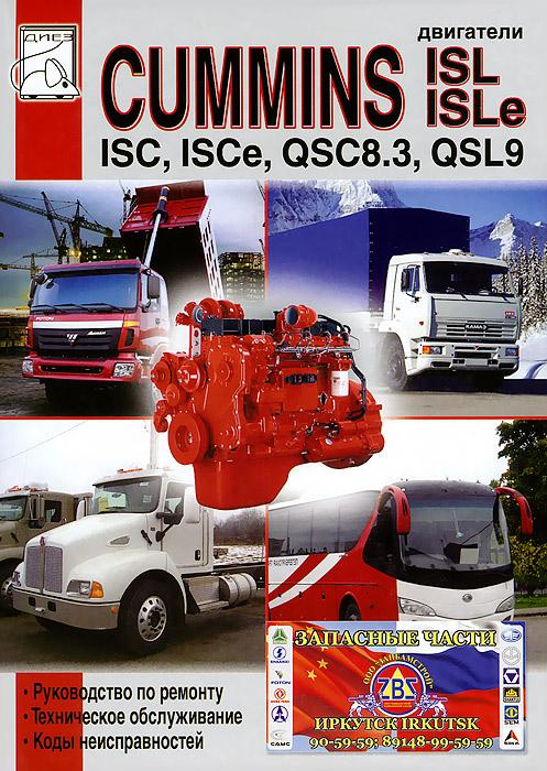Двигатели CUMMINS ISC, ISCe, QSC8.3, ISL, ISLe и QSL9. Руководство по ремонту, техническое обслуживание, коды неисправностей isc путвку в италию