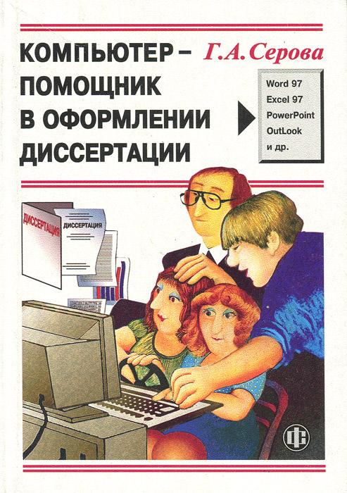 Компьютер - помощник в оформлении диссертации