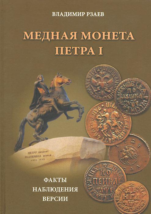 Владимир Рзаев Медная монета Петра I. Факты. Наблюдения. Версии