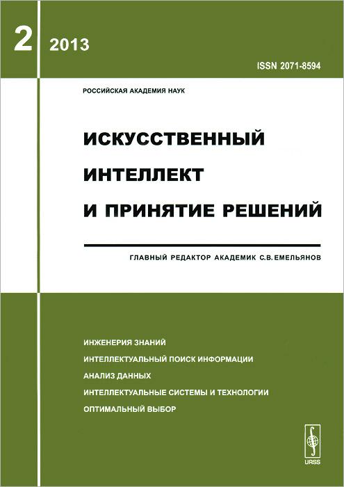 Искусственный интеллект и принятие решений, №2, 2013 купить шестизначный номер icq за 1 2