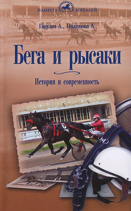 А. Ганулич, А. Ползунова Бега и рысаки что можно на 20 долларов в сша
