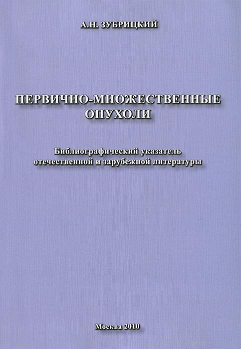 Первичномножественные опухоли. Библиографический указатель отечественной и зарубежной литературы