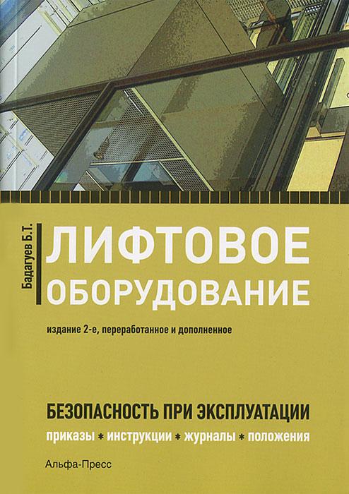 Лифтовое оборудование. Безопасность при эксплуатации. Приказы, инструкции, журналы, протоколы
