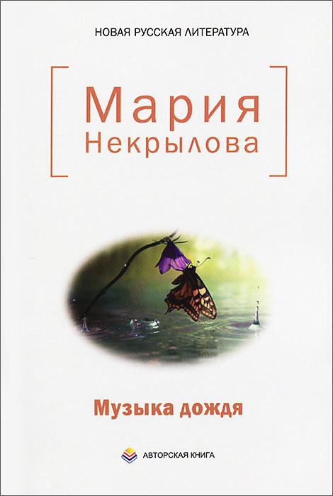Мария Некрылова Музыка дождя экскурсии в праге на русском языке где