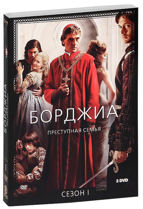 Борджиа: Сезон 1 (3 DVD) каталог кари обувь тюмень