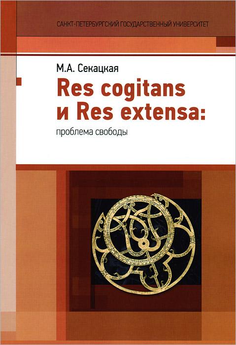 Книга Res cogitans и Res extensa. Проблема свободы. М. А. Секацкая
