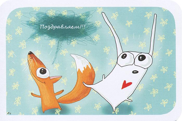 Открытка Поздравляем. Ручная авторская работа. PF005PF005Авторская открытка станет необычным и ярким дополнением к подарку дорогому и близкому вам человеку или просто добавит красок в серые будни. Открытка оформлена изображением зайца и лисенка и надписью: Поздравляем!!!. Обратная сторона открытки не содержит текста, что позволит вам самостоятельно написать самые теплые и искренние пожелания.К открытке прилагается бумажный конверт. Характеристики: Автор: Vsegdaestpovod. Размер:15 см х 10 см. Материал: бумага. Артикул: PF005.