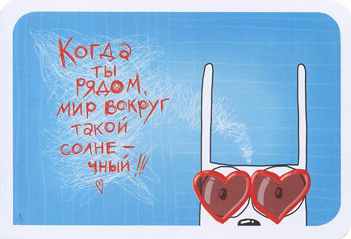 Открытка Когда ты рядом. Ручная авторская работа. IL040IL040Авторская открытка станет необычным и ярким дополнением к подарку дорогому и близкому вам человеку или просто добавит красок в серые будни. Открытка оформлена изображением зайца в солнечных очках с оправой в форме сердец и надписью: Когда ты рядом, мир вокруг такой солнечный!!!. Обратная сторона открытки не содержит текста, что позволит вам самостоятельно написать самые теплые и искренние пожелания.К открытке прилагается бумажный конверт. Характеристики: Автор: Vsegdaestpovod. Размер:15 см х 10 см. Материал: бумага. Артикул: IL040.