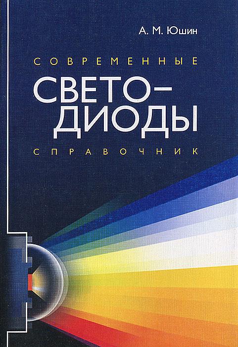 А. М. Юшин Современные светодиоды