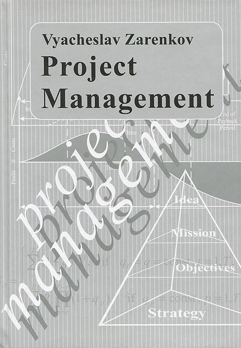 Vyacheslav Zarenkov Project Management frank fabozzi j the theory and practice of investment management