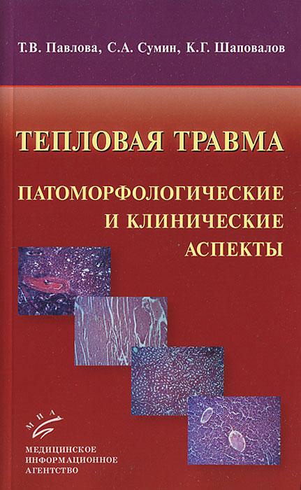 Тепловая травма. Патоморфологические и и клинические аспекты. Т. В. Павлова, С. А. Сумин, К. Г. Шаповалов