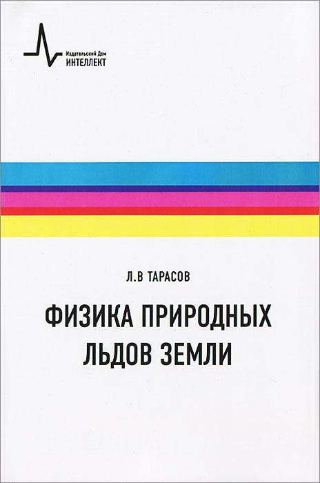 Л. В. Тарасов Физика природных льдов Земли с б морозов тайна вечной жизни