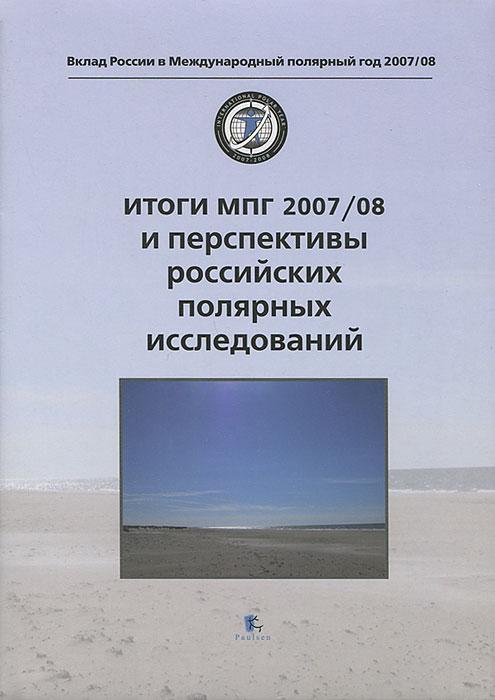 Итоги МПГ 2007/08 и перспективы российских полярных исследований