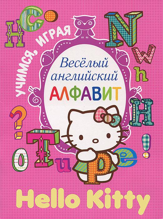 Hello Kitty. Веселый английский алфавит костюм китти hello kitty
