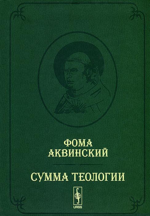 Сумма теологии. Том 1. Часть 1. Вопросы 1-64 / Summa theologiae: Pars prima quaestiones 1-64.