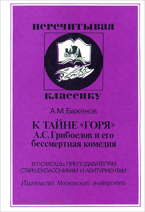 """К тайне """"Горя"""". А. С. Грибоедов и его бессмертная комедия"""