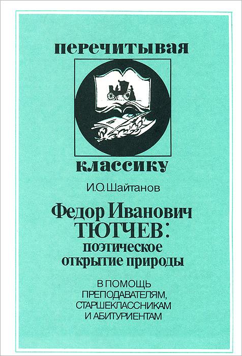 И. О. Шайтанов Ф. И. Тютчев: поэтическое открытие природы весенняя гроза стихотворения