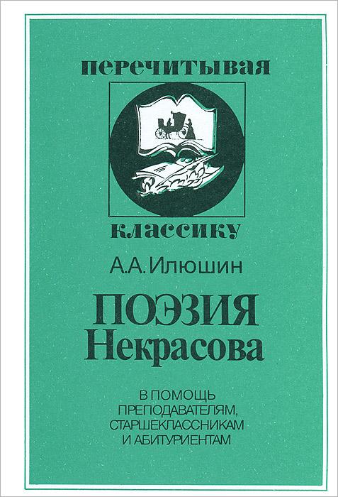 А.А. Илюшин Поэзия Некрасова