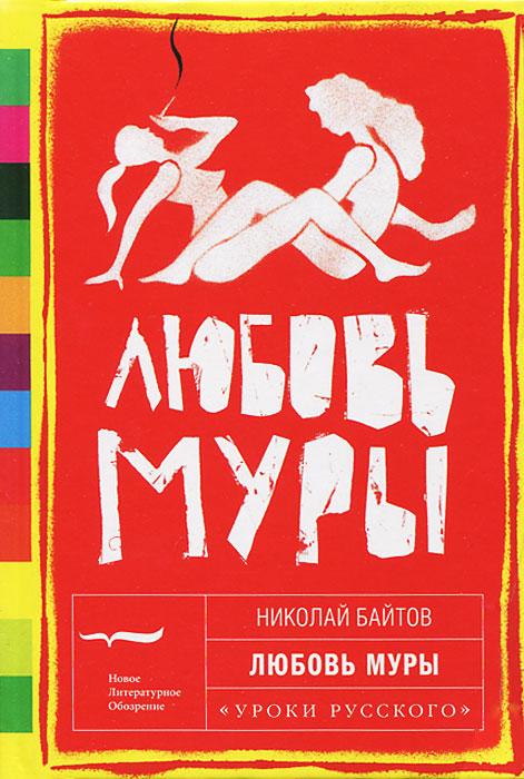 Николай Байтов Любовь Муры николай копылов ради женщин
