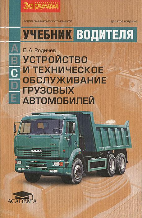 В. А. Родичев Устройство и техническое обслуживание грузовых автомобилей