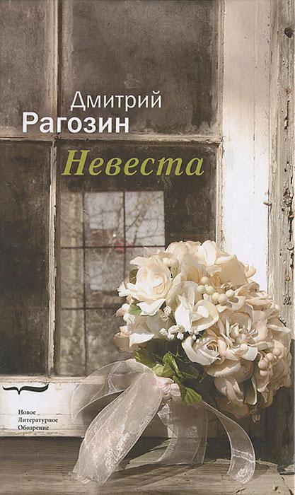 Дмитрий Рагозин Невеста дмитрий рагозин невеста
