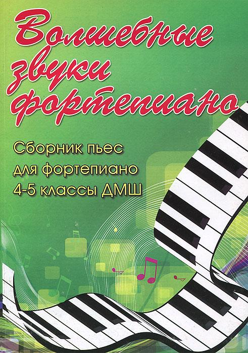 Барсукова волшебные звуки фортепиано скачать