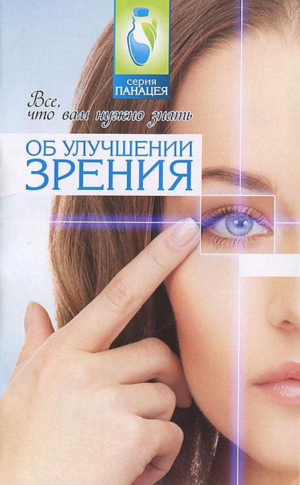 М. Буров. Все, что вам нужно знать об улучшении зрения