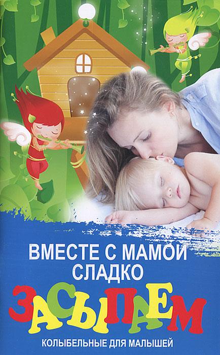 Вместе с мамой сладко засыпаем. Колыбельные для малышей