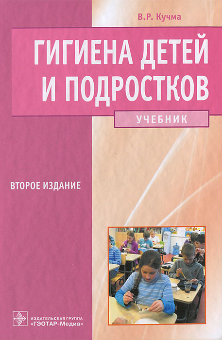 Zakazat.ru: Гигиена детей и подростков. В. Р. Кучма