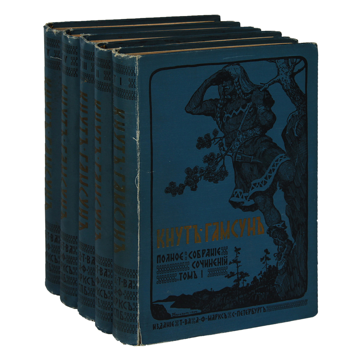 Кнут Гамсун. Полное собрание сочинений в 5 томах (комплект из 5 книг) антикв полное собрание сочинений кнута гамсуна в 5 томах
