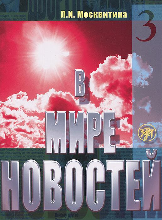 Л. И. Москвитина В мире новостей. Часть 3 (+ CD-ROM, DVD-ROM)