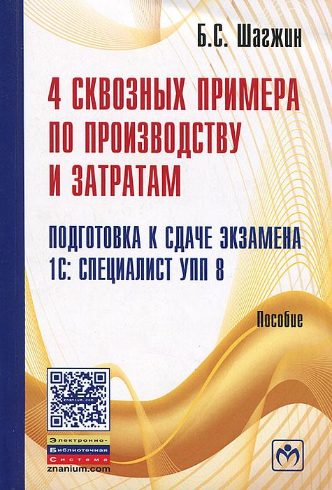 Б. С. Шагжин