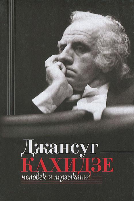 Джансуг Кахидзе, человек и музыкант