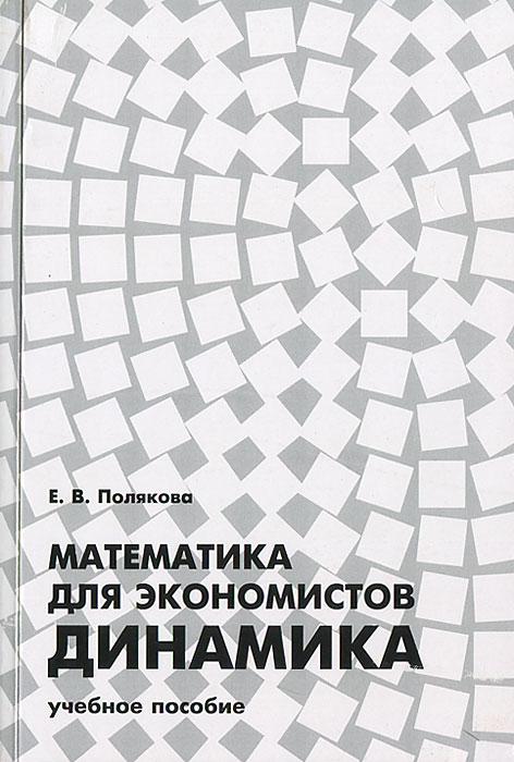 Математика для экономистов. Динамика