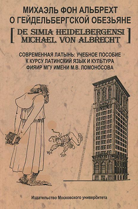 Михаэль фон Альбрехт О Гейдельбергской обезьяне. Современная латынь / De simia Heidelbergensi набор для специй черепа 2 шт