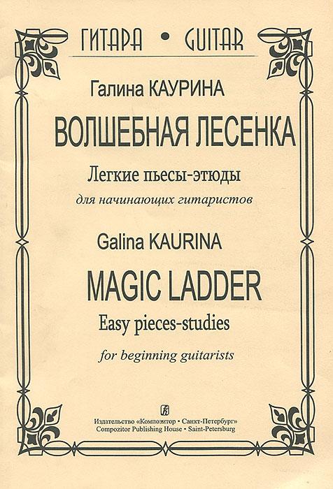 Галина Каурина Галина Каурина. Волшебная лесенка / Galina Kaurina: Magic Ladder