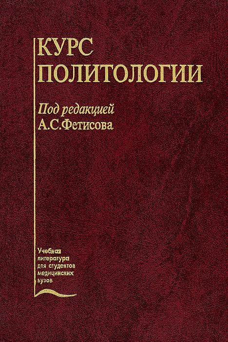Курс политологии основы политологии консервативный взгляд учебное пособие для вузов