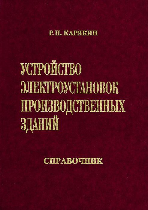 Р. Н. Карякин Устройство электроустановок производственных зданий. Справочник